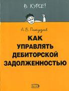 Покудов А.В. - Как управлять дебиторской задолженностью' обложка книги
