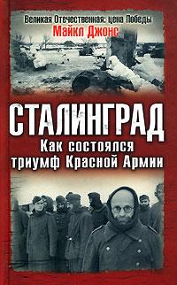 Сталинград. Как состоялся триумф Красной Армии