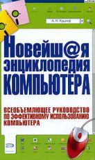 Кушнир А.Н. - Новейшая энциклопедия компьютера' обложка книги