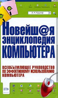 Новейшая энциклопедия компьютера