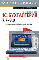 Фигурнов Е.П. - 1С: Бухгалтерия 7.7 - 8.0. Практический курс бухгалтера. 2-е издание' обложка книги