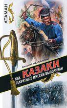 Малеваный В. - Как казаки секретные миссии выполняли' обложка книги