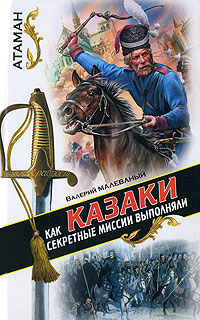 Как казаки секретные миссии выполняли Малеваный В.