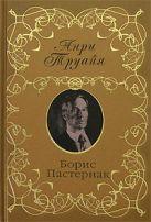 Труайя А. - Борис Пастернак' обложка книги