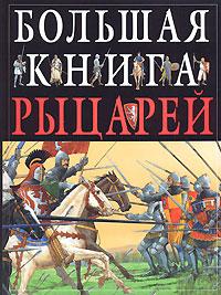 Большая книга рыцарей