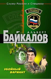 Убойный вариант Байкалов А.