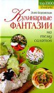 Кулинарные фантазии на тему салатов