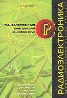 Кашкаров А.П. - Радиоэлектронные конструкции на любой вкус' обложка книги