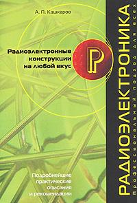 Радиоэлектроника (обложка)