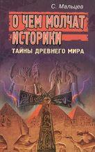 Мальцев С. - О чем молчат историки: Тайны Древнего мира' обложка книги