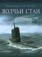 Уилльямсон Г. - Подводные асы Гитлера. Волчьи стаи' обложка книги