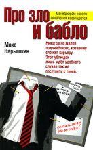 Нарышкин М. - Про зло и бабло' обложка книги