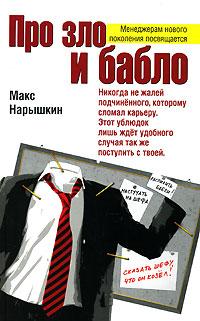 Про зло и бабло Нарышкин М.