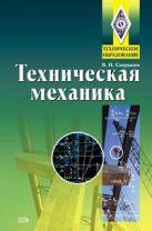 Сапрыкин В.Н. - Техническая механика. Учебник. 3-е издание, исправленное' обложка книги