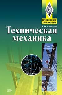 Техническая механика. Учебник. 3-е издание, исправленное