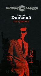 Донской С.Г. - Глаз урагана' обложка книги