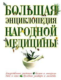 Шабалина Н. - Большая энциклопедия народной медицины обложка книги