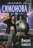 Симонова М.Г. - Вирус хаоса' обложка книги