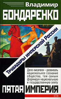 Трубадуры имперской России