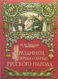 Праздники, обряды и обычаи русского народа - фото 1