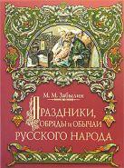 Забылин М. - Праздники, обряды и обычаи русского народа' обложка книги