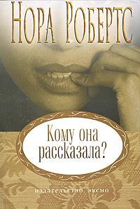 Неожиданный роман (обложка)