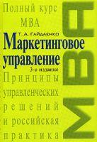 Гайдаенко Т.А. - Маркетинговое управление. 3-е изд., перераб. и доп.' обложка книги