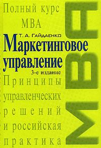 Маркетинговое управление. 3-е изд., перераб. и доп.