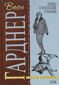 Дело о воющей собаке: Детективные романы Гарднер Э.С.