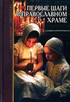 Тростникова Е.В. - Первые шаги в православном храме' обложка книги