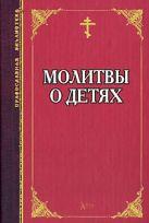 Тростникова Е.В. - Молитвы о детях' обложка книги