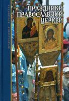 Тростникова Е.В. - Праздники Православной Церкви' обложка книги
