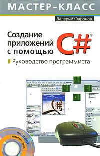 Создание приложений с помощью С#. Руководство программиста. (+CD) - фото 1