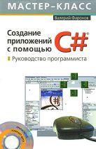 Фаронов В.В. - Создание приложений с помощью С#. Руководство программиста. (+CD)' обложка книги