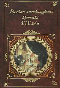Русская литературная критика XIX века - фото 1