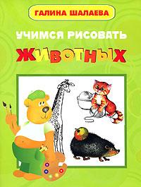 Учимся рисовать животных Шалаева Г.П.