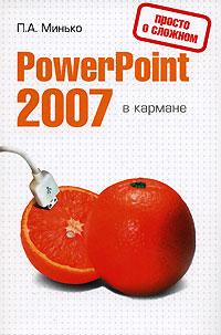 PowerPoint 2007 в кармане