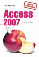 Кушнир А.Н. - Access 2007 в кармане' обложка книги