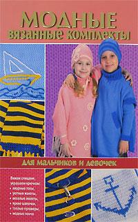 Модные вязаные комплекты для мальчиков и девочек Чичикало Н.В.