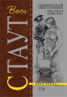 Стаут Р. - Смертельный плагиат' обложка книги