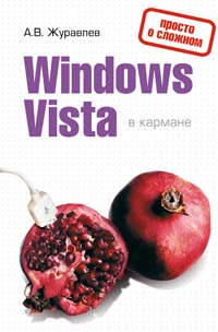 Windows Vista в кармане