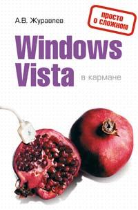Windows Vista в кармане Журавлев А.В.