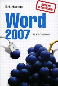Word 2007 в кармане