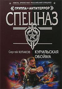 Курильская обойма Кулаков С.Ф.
