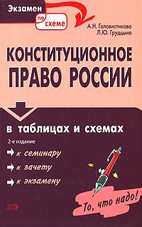 Экзамен по схеме (обложка)