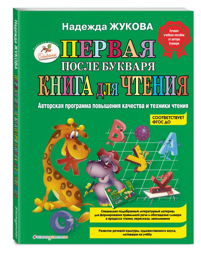 Надежда Жукова - Первая после Букваря книга для чтения обложка книги