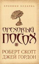 Гордон Д. - Ореховый посох' обложка книги