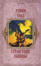 Хобб Р. - Странствия убийцы' обложка книги