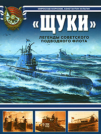 Щуки. Легенды советского подводного флота - фото 1
