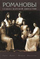 Кинг Г., Вильсон П. - Романовы' обложка книги